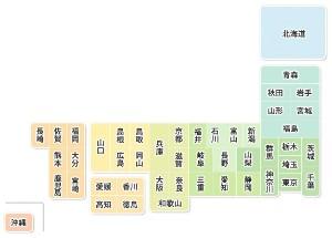 日本驻华使馆网站_介绍日本 | 日本国驻华大使馆